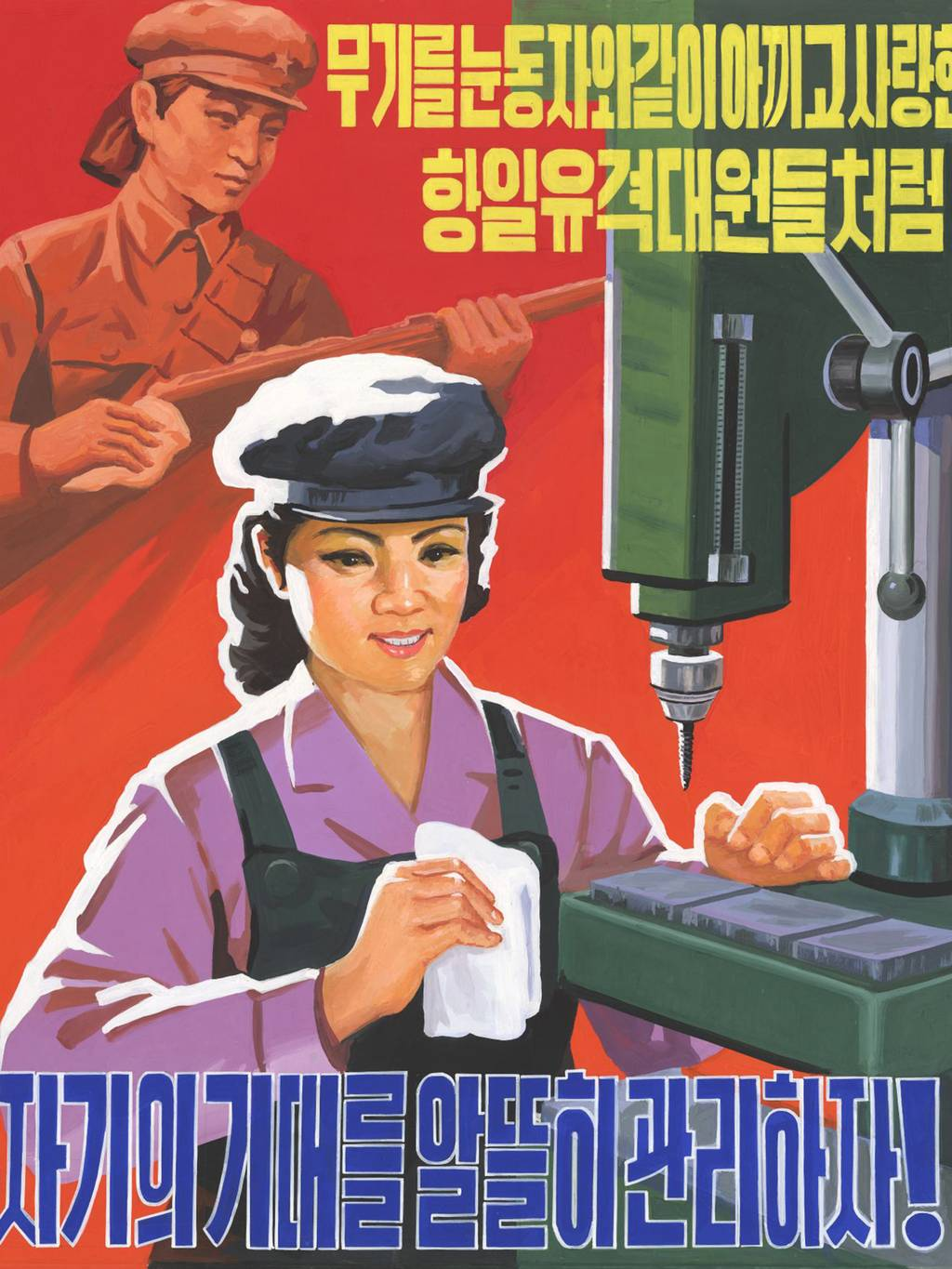 QQJr7BH9Fnk poster 5.jpg Rare North Korea Propoganda Posters Go On Display For First Time
