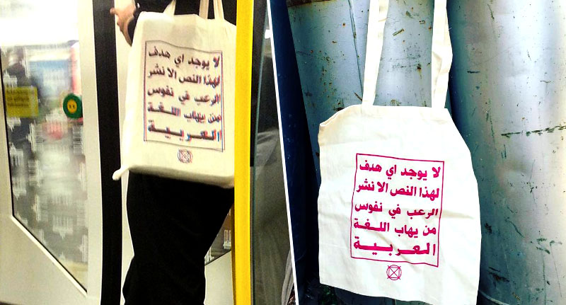 arararararaa Muslims Have Been Hilariously Trolling People With This Bag
